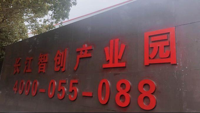 电百达园区案例——长江智创产业园智慧用电系统工程