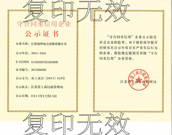 江苏省守信证书