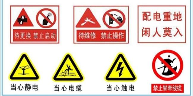 电百达教您认识安全用电标志