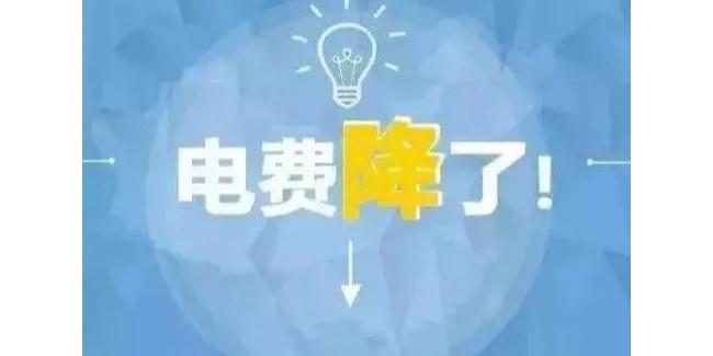 江苏2021版电价公布 工业用电价格全面下调