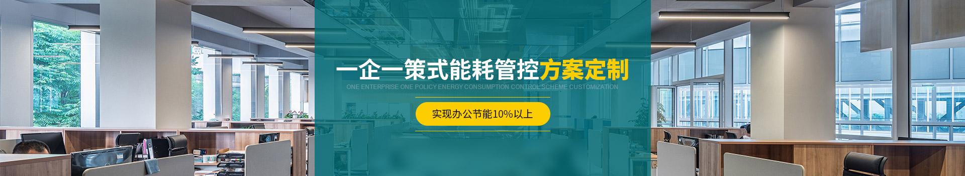 电务运维服务 一企一策式能耗管控方案定制   实现办公节能10%以上