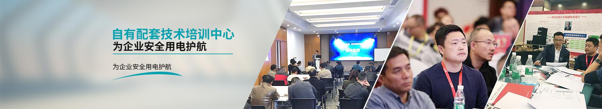 电百达自有200人服务团队及配套技术培训中心 为企业安全用电护航