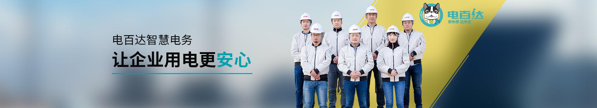 电百达智慧电务   让企业用电更安心