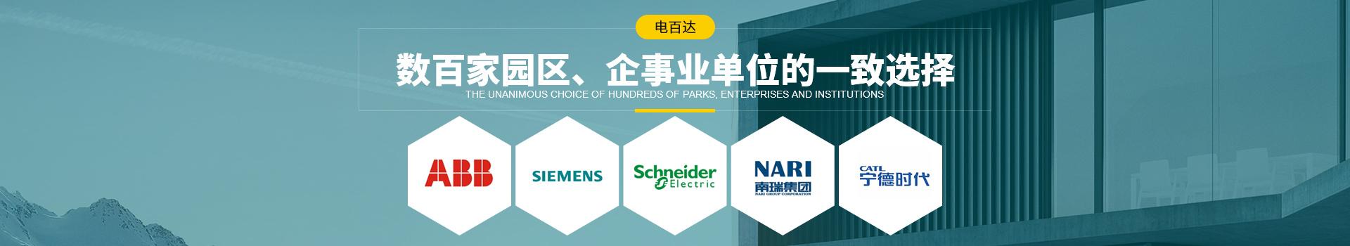 电百达   数百家园区&企事业单位的一致选择